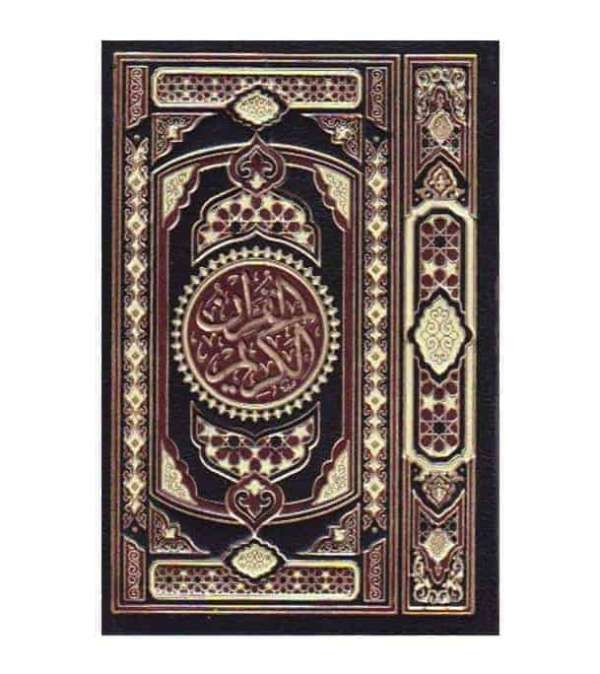 Mushaf - Gold and Black Cover