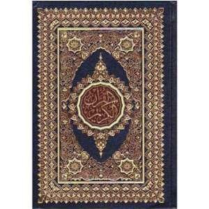 Mushaf - Blue Cover