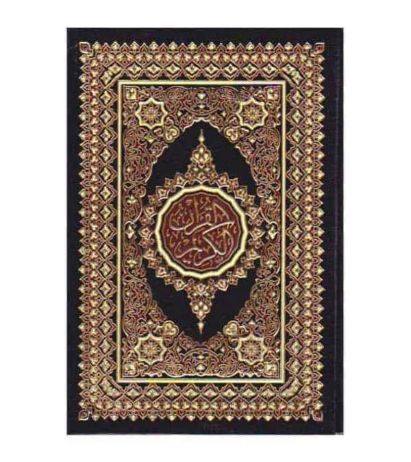 Mushaf - Black Cover
