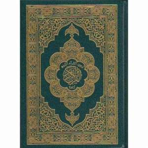 Mushaf - Green and Gold Cover