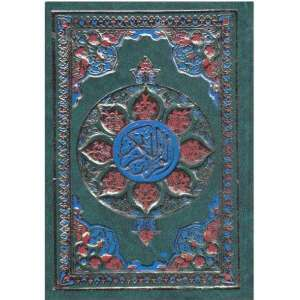 Mushaf - Green with Blue and Red Cover